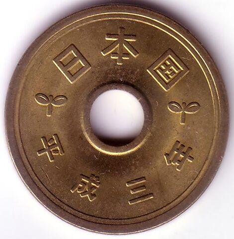 File:JPY 1991 5 Yen.jpg