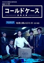 Cold Case Shinjitsu no Tobira