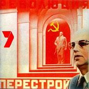 Perestroika-1-