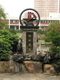 450px-Yin Shui Si Yuan in NCTU