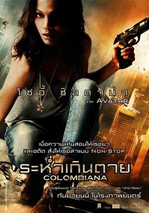 Colombiana Thai Poster