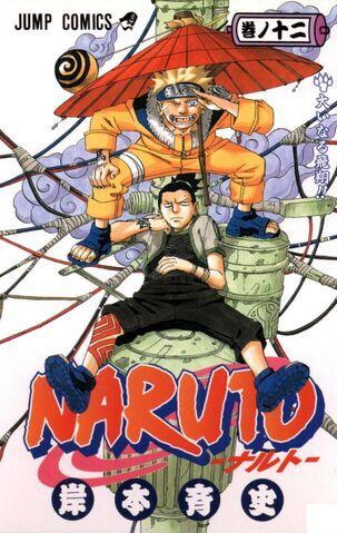 File:Naruto Manga Cover.jpg