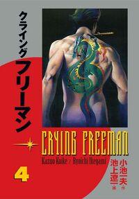 Crying Freeman 4