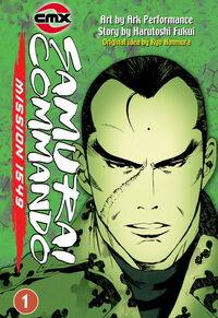 Samurai Commando Mission 1549 1