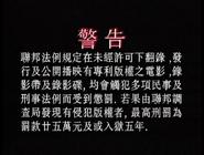 2001 Tai Seng Video Marketing Warning Screen in Chinese