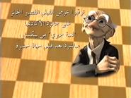 Geris game bumper arabic