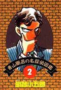 120px-Detective 2