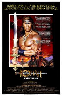 Conan-the-destroyer 577