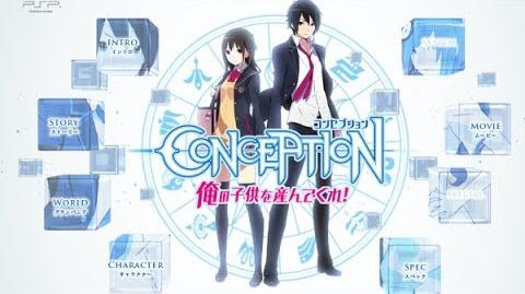 Conception Please Have My Children Ost Track 04 未来から始まる物語