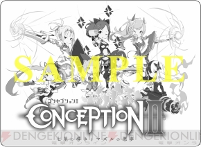 File:Conception chibi mousepad.jpg
