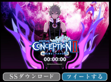 Conception II screensaver