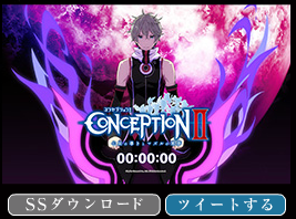 File:Conception II screensaver.png