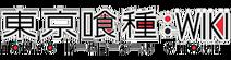 Tokyo ghoul wiki logo