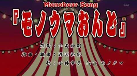 Danganronpa - Monokuma Ondo FULL VERSION!-0