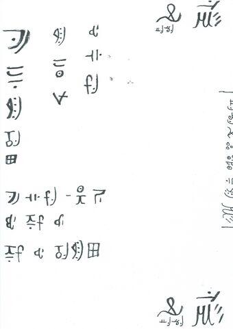 Classical Anku Conlang Fandom
