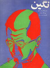 Persian writer hedayat