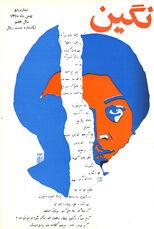 Persian poet ferough faroghzad