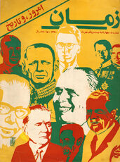 World leaders 1972