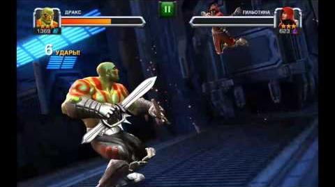 Дракс против Гильотины, суперудар