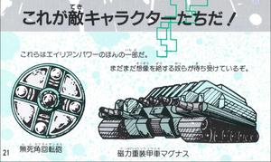 Super C - Instruction booklet - 02
