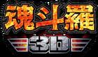 Contra 3D - Logo - 01