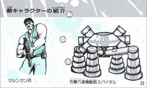 Super C - Instruction booklet - 03