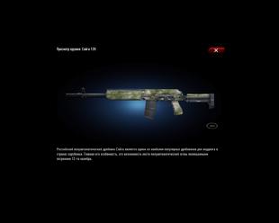 Saiga12k ATACSFG 3d