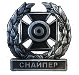 Sniper Achievement