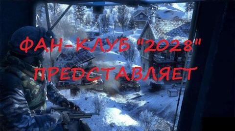 HIRED OPS (КЛУБ 2028)