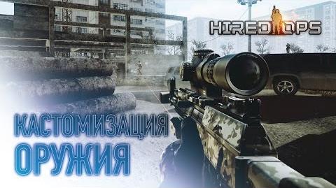 Hired Ops - Кастомизация оружия