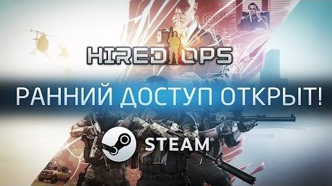 Hired Ops - трейлер запуска раннего доступа