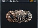 ЭКСПЕРТ 3-ГО КЛАССА