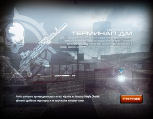Terminal dm loading screen
