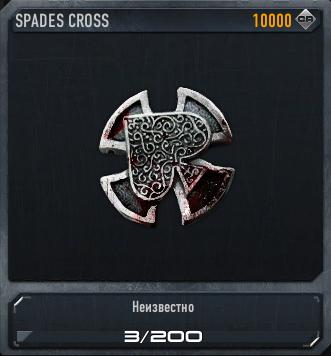 Spedes Cross