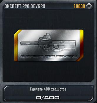 Эксперт P90 DEVGRU