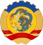 Coat of Arms of Manchuria