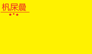 Второй флаг