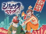 シリニサスマイク -Rap Battle Party-