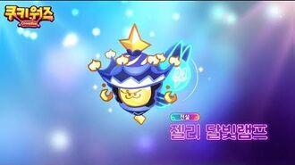 쿠키워즈 신규 유닛 젤리 달빛램프 공식 영상