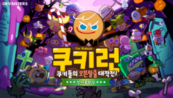 Korean Cookie Run 9th Season Halloween