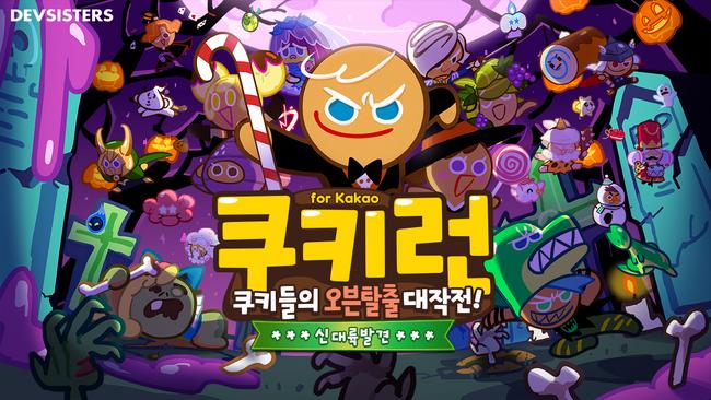 Korean Cookie Run 9th Season Halloween