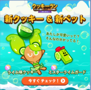 Lime cookie line official