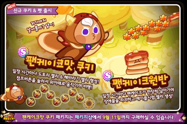 Pancake Cookie newsletter 한국어