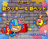 Gumball jp