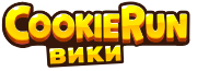 Энциклопедия Cookie Run