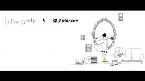 『follow slowly』 Symmetry 猫叉Master