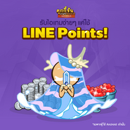 Sea Fairy Cookie - LINE Points Newsletter - Thai
