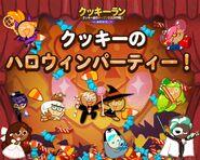 Halloween party 2015 line newsletter