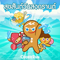 Happy Songkran from Cookie Run