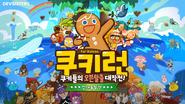 Korean Cookie Run 9th Season